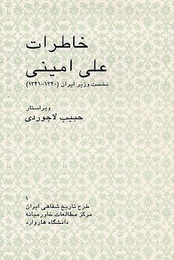 Image for Memoirs of Ali Amini، Prime Minister of Iran (1961-62)