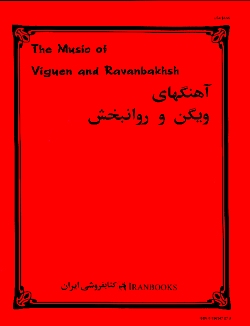 Image for The Music of Viguen and Ravanbakhsh