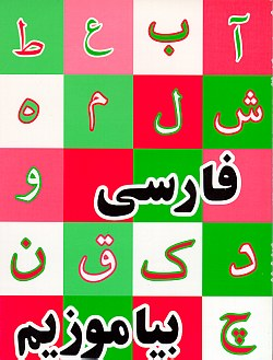Image for Persian First Grade Reader (Farsi Biamuzim)