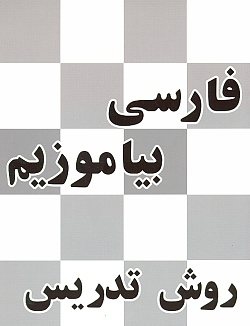 Image for Persian First Grade Reader: Teachers Manual (Persian)