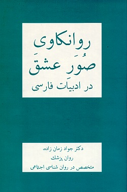 Image for Psychological Dimensions of Love in Persian Literature