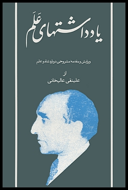 Image for The Diaries of Asadollah Alam : Vol. I (1347-1348/1968-1969) [Persian]