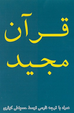 Image for Koran [Persian & Arabic]