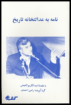 Image for Nameh beh Edalatkhaneh Tarikh (Persian language)