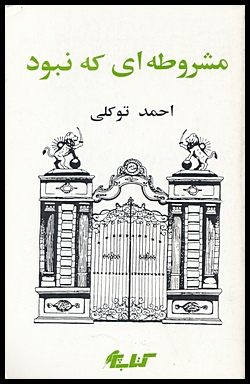 Image for Mashruteh keh nabud (Persian language)
