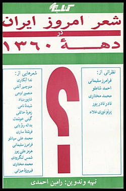 Image for Sher Emruz Iran Daheh 1360 (Persian language)
