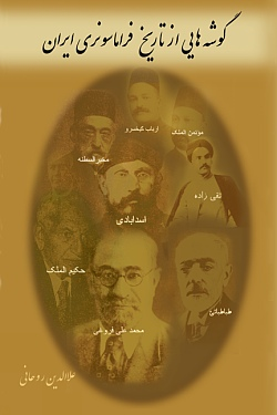 Image for Aspects of the History of Freemasonry in Iran