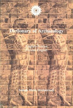 Image for Dictionary of Archeology English-Persian-Persian-English