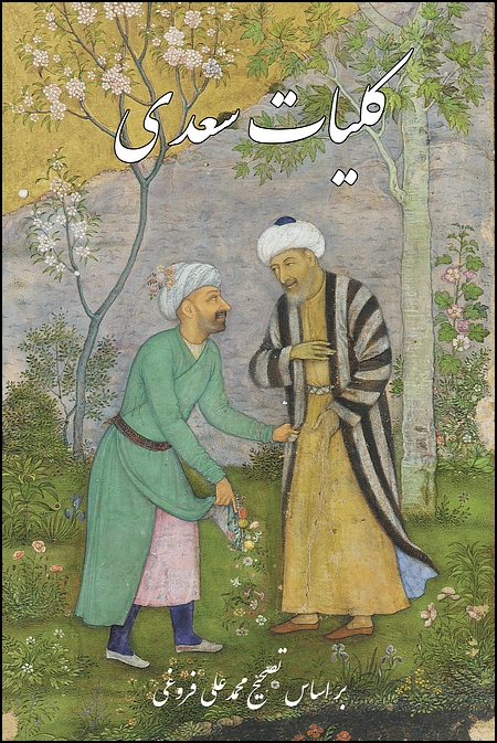 Image for Complete Works of Saadi (Koliyat Saadi)