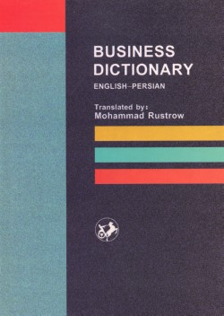 Image for Business Dictionary: English-Persian