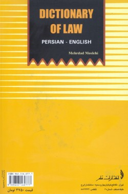 Image for Dictionary of Law: Persian-English