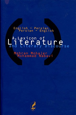 Image for A Lexicon of Literature and Literary Discourse