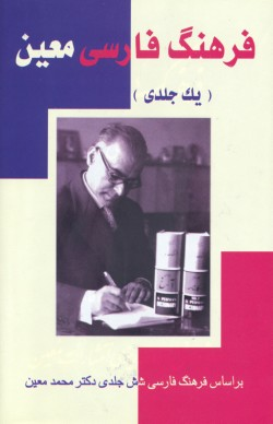 Image for Moin's Persian Dictionary (one volume)