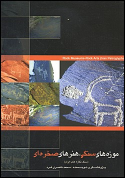 Image for Rock Museums Rock Arts (Iran Petroglyphs)