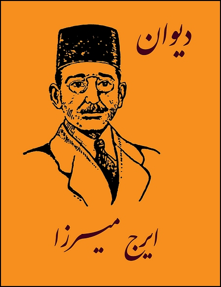 Image for The Complete Poems of Iraj Mirza
