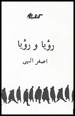 Image for Roya va Roya (Persian Language)