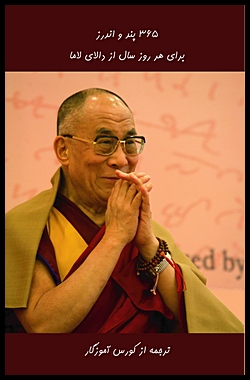 Image for 365 Daily Meditations of the Dalai Lama