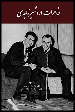 Image for The Memoirs of Ardeshir Zahedi, Volume II (1954-1965) [Persian]