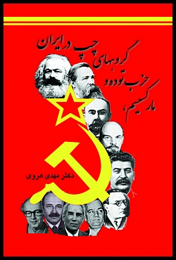Image for Marxism, The Tudeh Party and the Left in Iran