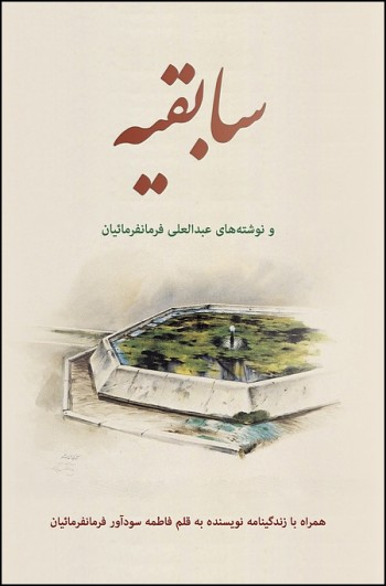 Image for Sabeqieh and the Life and Writings of Abdol-Ali Farmanfarmaian