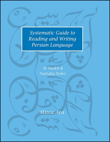 Image for Systematic Guide to Reading and Writing Persian Language