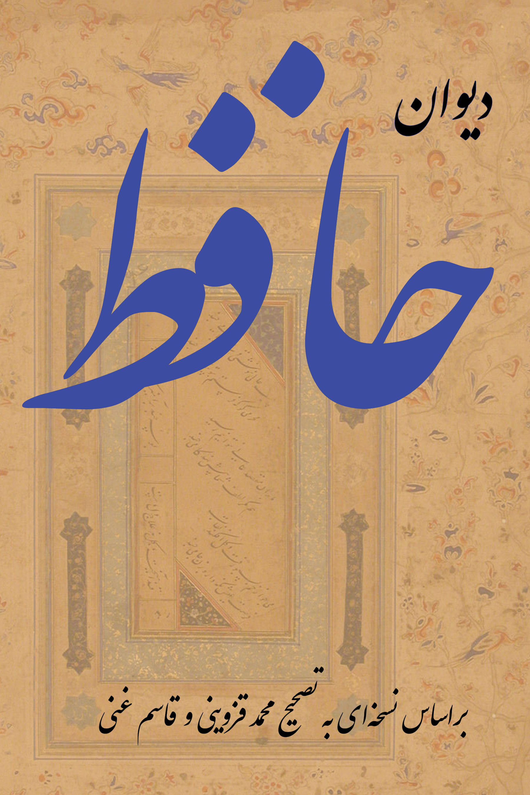 Image for Divan-e Hafez