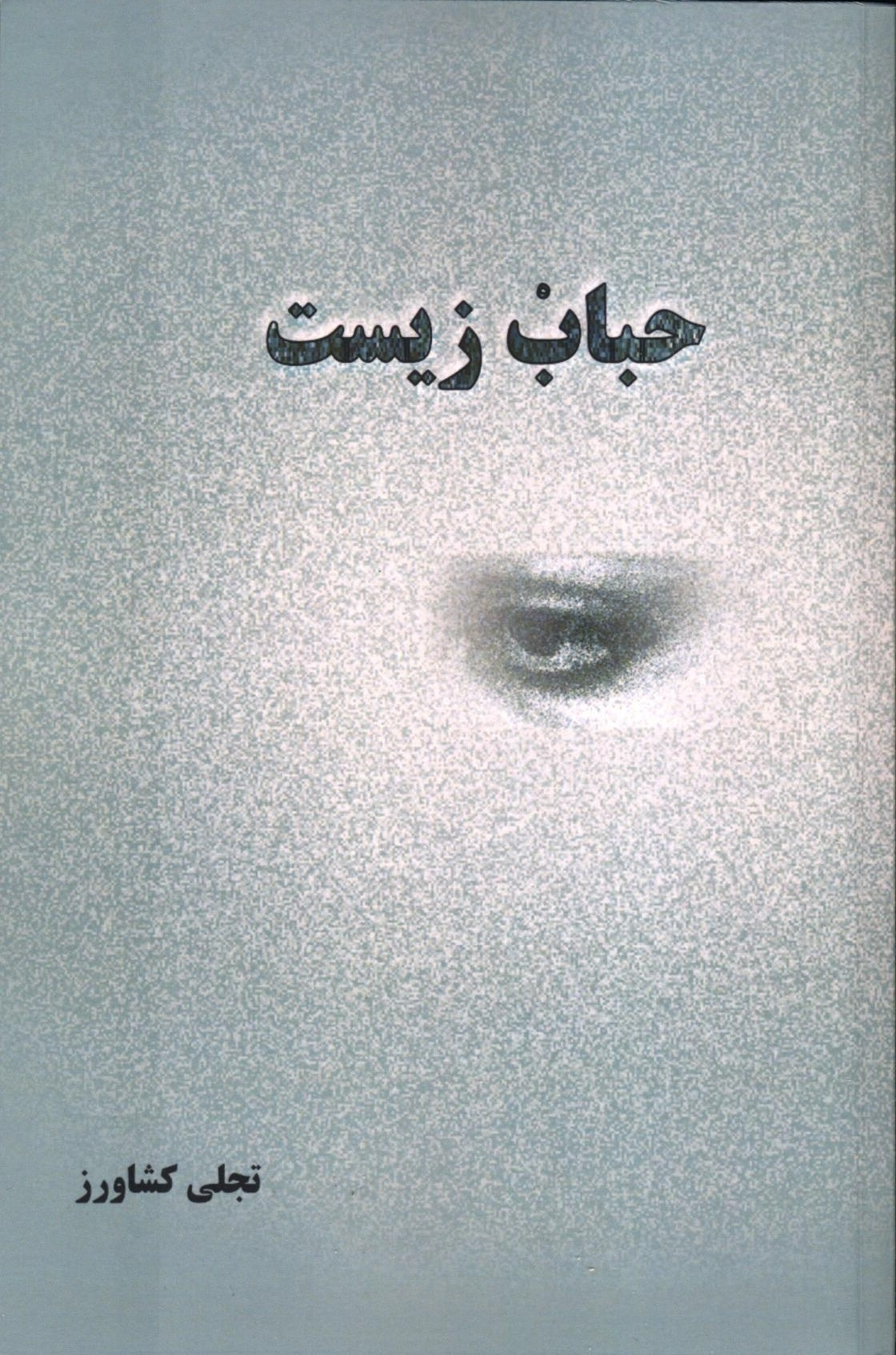 Image for Fleeting Images [Persian Language]