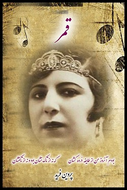 Image for Ghamar [Biography of Ghamar ol-Moluk]