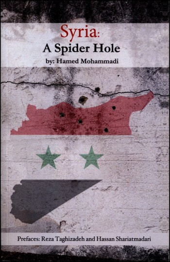 Image for Syria: A Spider Hole [Soorieh, Chaleh Ankaboot]