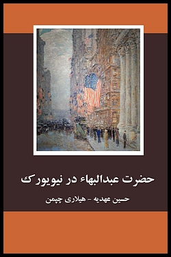 Image for 'Abdu'l-Bahá in New York (Persian Edition)