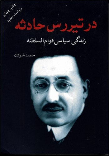 Image for A Political Biography of Qavam ol-Saltaneh [Dar Tirres Hadeseh]