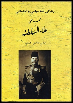 Image for A Political and Social Biography of Mohammad-Ali Ala os-Saltaneh
