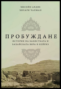 Image for Awakening: A History of the Babi and Bahai Faiths in Nayriz(Bulgarian Edition)