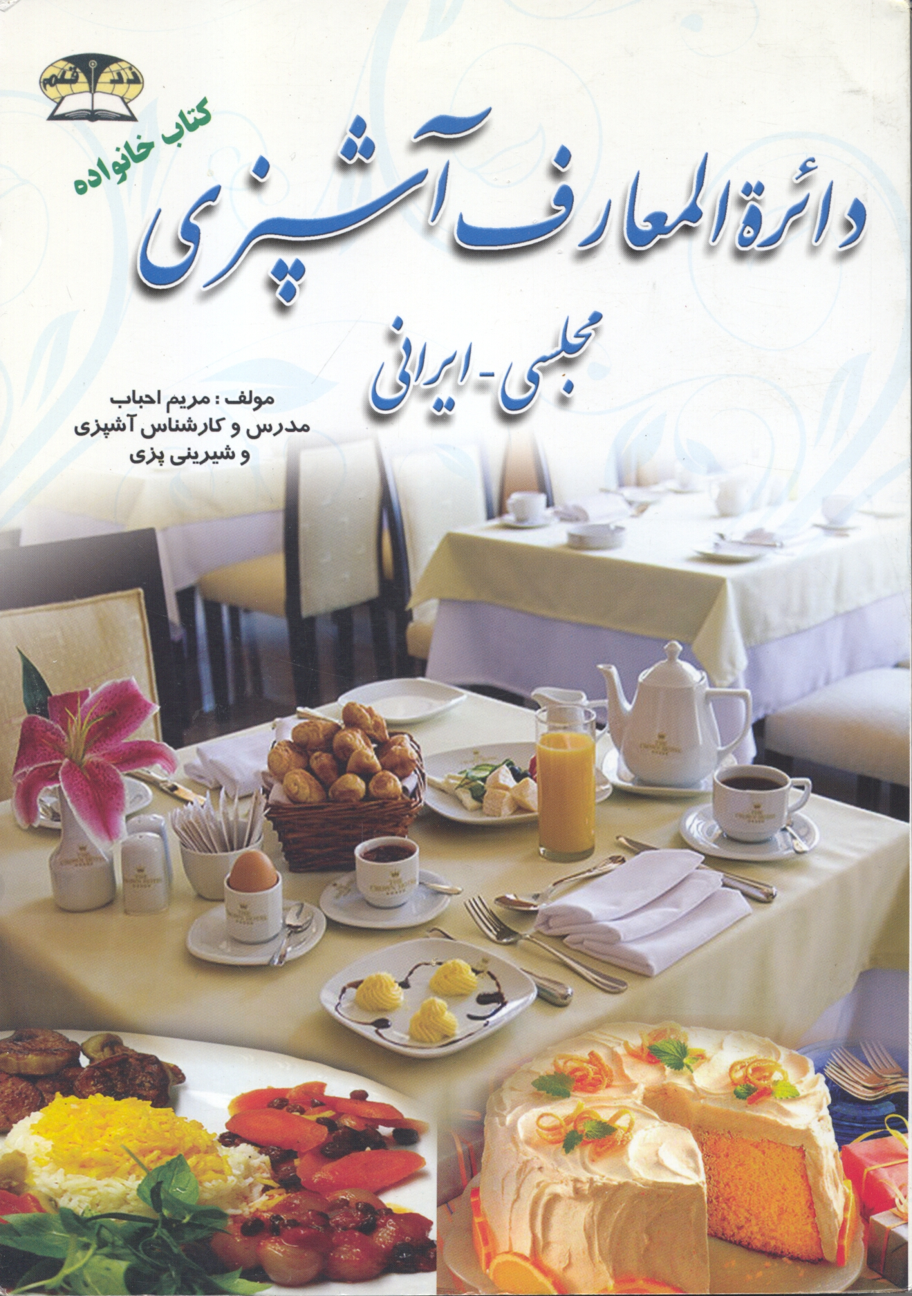 Image for Encyclopedia of Persian Cooking