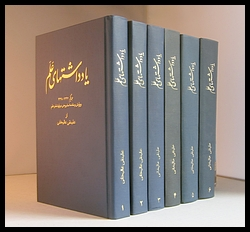 Image for The Alam Diaries: Complete Seven Volume Set