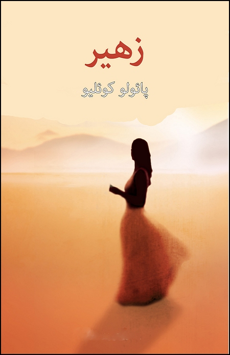 Image for The Zahir: A Novel of Obsession (Persian Language)