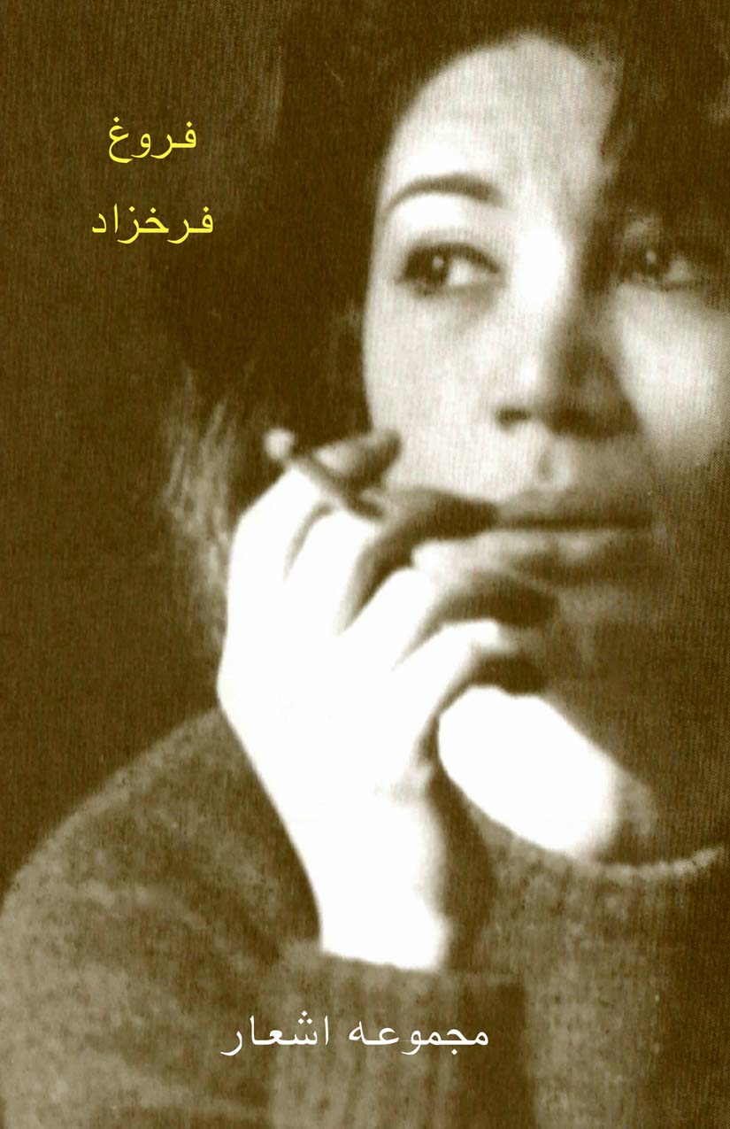 Image for Complete Poems of Forough Farrokhzad
