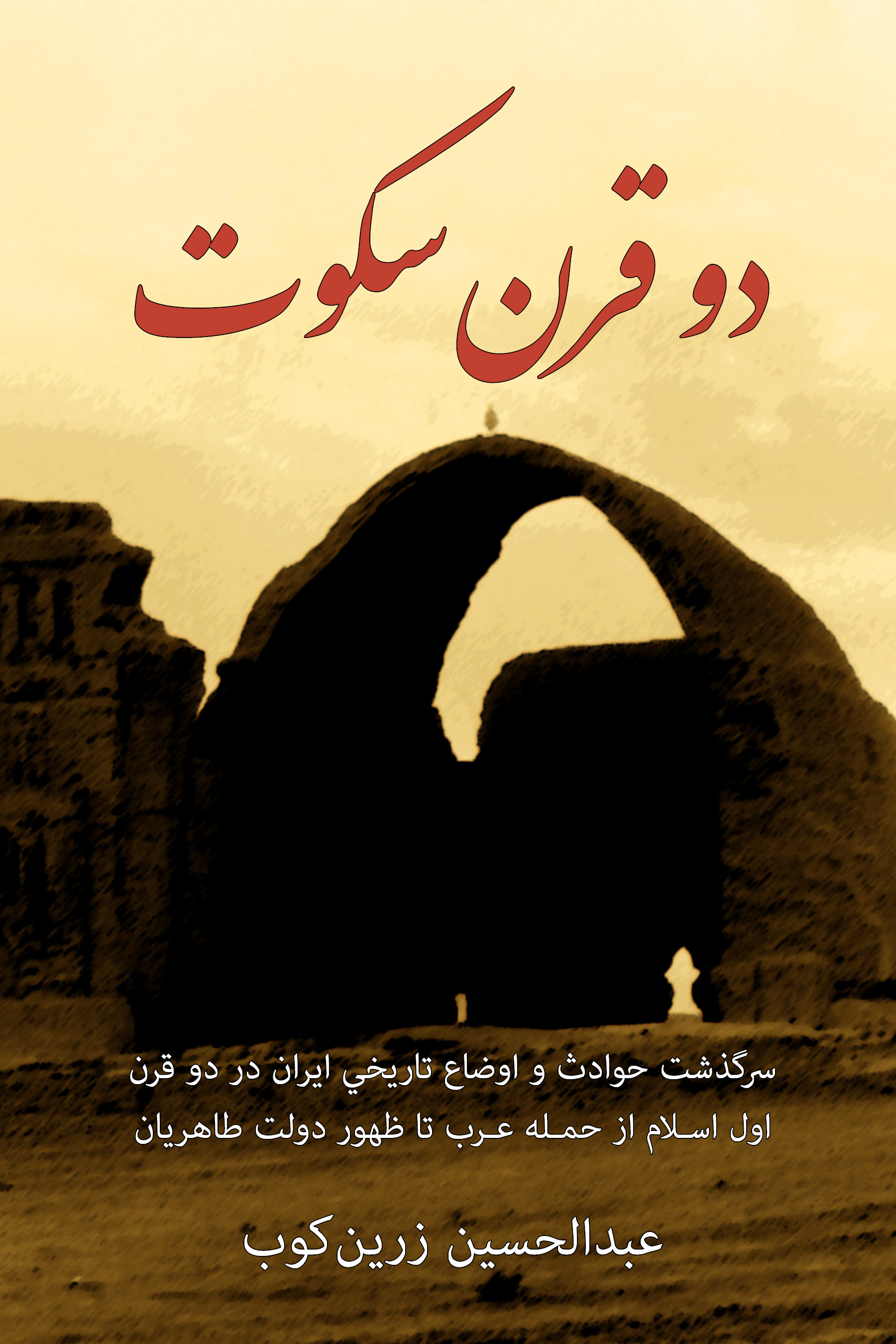 Image for Two Centuries of Silence [Do Qarn Sokut]