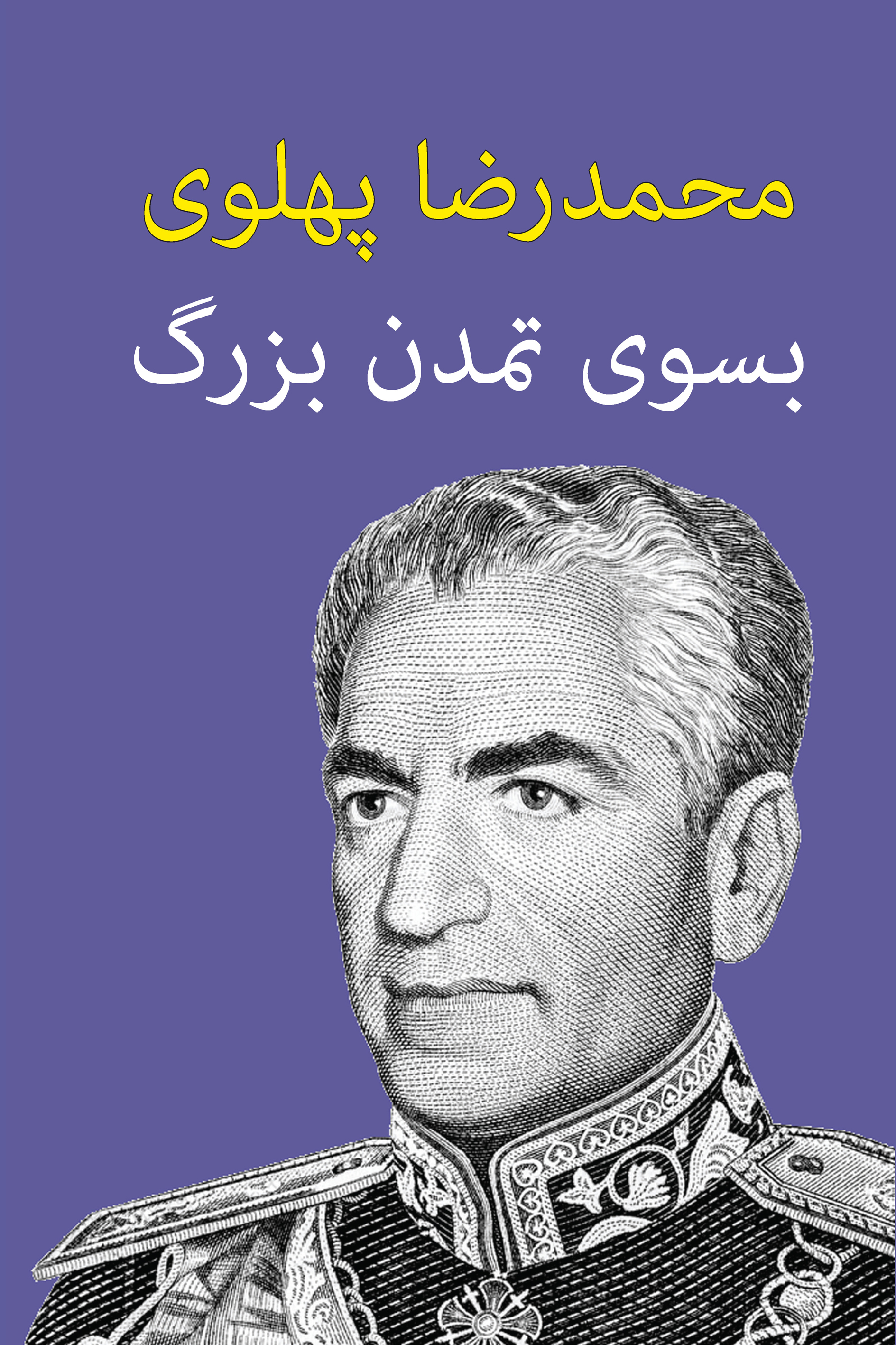 Image for Toward the Great Civilization [Persian/Farsi] Beh Su-ye Tamadon Bozorg