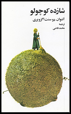 Image for Shazdeh Kuchulu [The Little Prince]