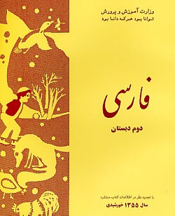 Image for Persian (Farsi) Second Grade Reader