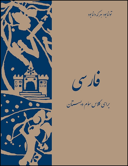 Image for Persian (Farsi) Third Grade Reader