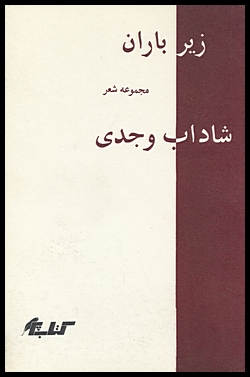 Image for Zir baran (Persian language)